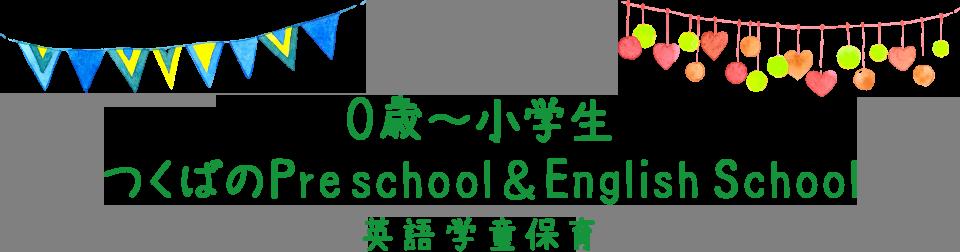 0歳~小学生つくばのPreschool & English School