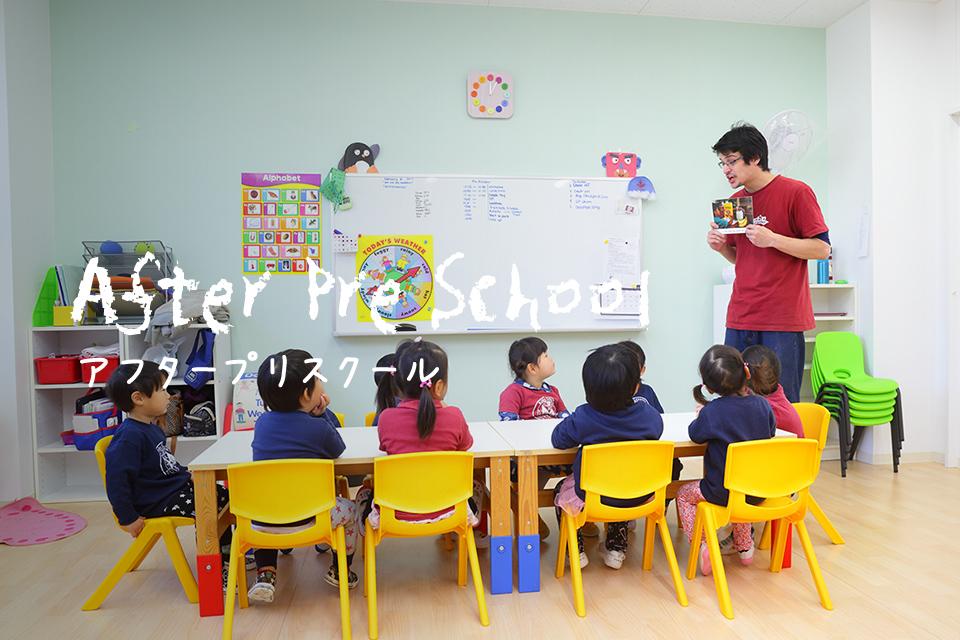 アフタープリスクールAfter Pre School