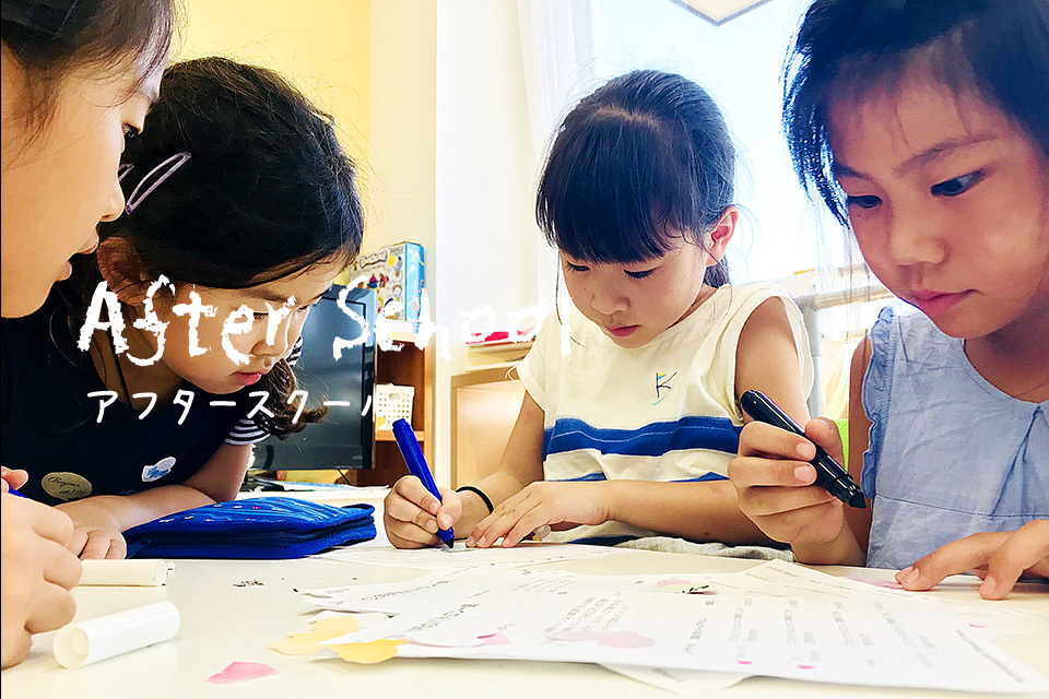 アフタースクールAfter School