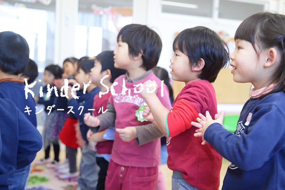 キンダースクールKinder School