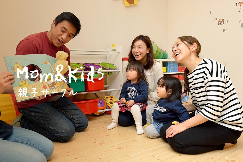 親子サークルMom&Kids