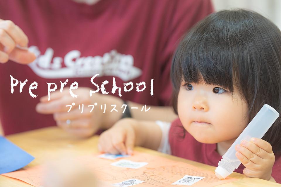 プリプリスクールPre-pre School