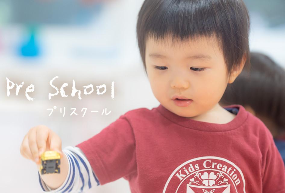 プリスクールPre School