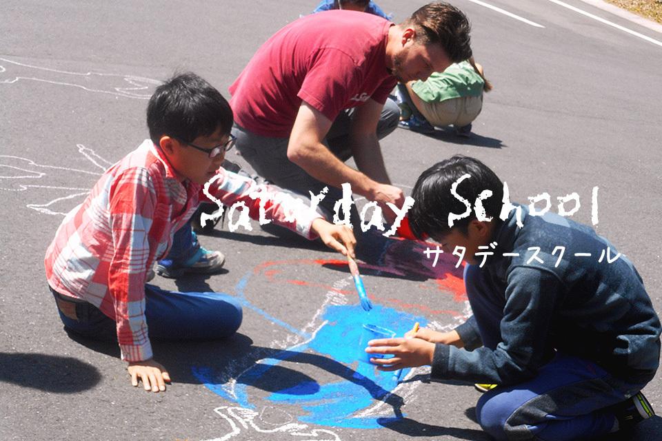 サタデースクールSaturday School