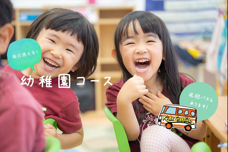 毎日通える!幼稚園コース