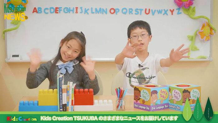KidsCreationNews 英語学童保育 つくば市