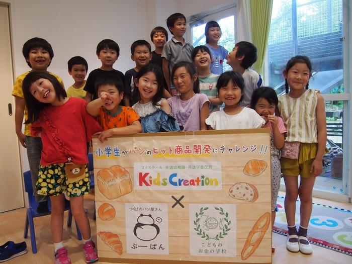 英語学童保育 英語幼稚園 つくば市 Kids Creation TSUKUBA