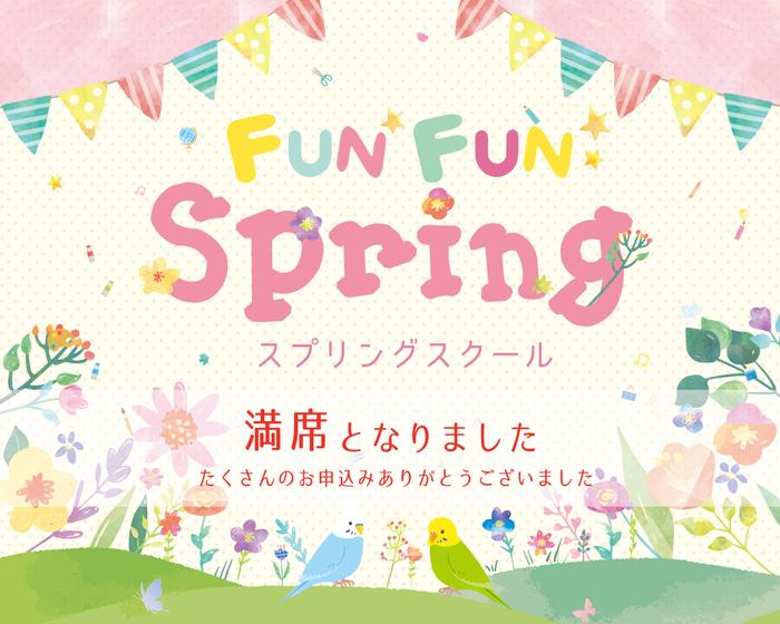 Spring School2021