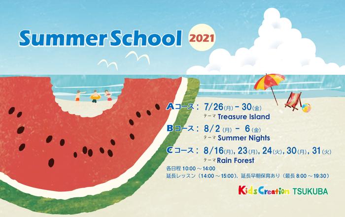 Summer School2021