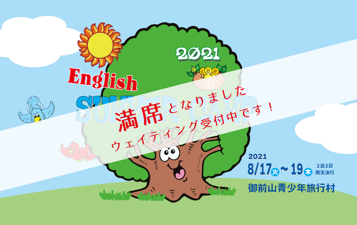 Summer Camp2021