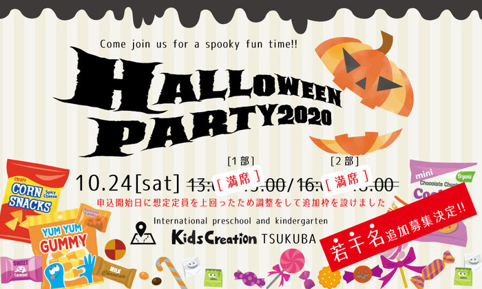ハロウィンパーティー2020